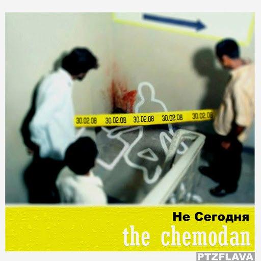 The Chemodan альбом Не сегодня
