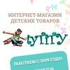 Интернет-магазин детских товаров Тутиту