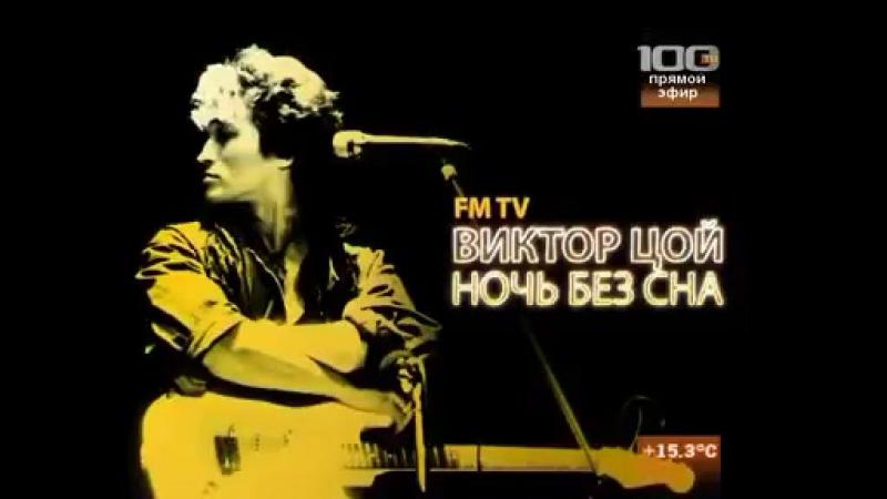 Ночь без сна Эфир ТВ100 в ночь с 21 на 22 июня 2012 года