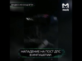 Нападение на пост ДПС в Ингушетии