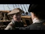 Outlander 3x10 'Heaven and Earth' Sneak Peek - Jamie and Captain Raines RUS SUB