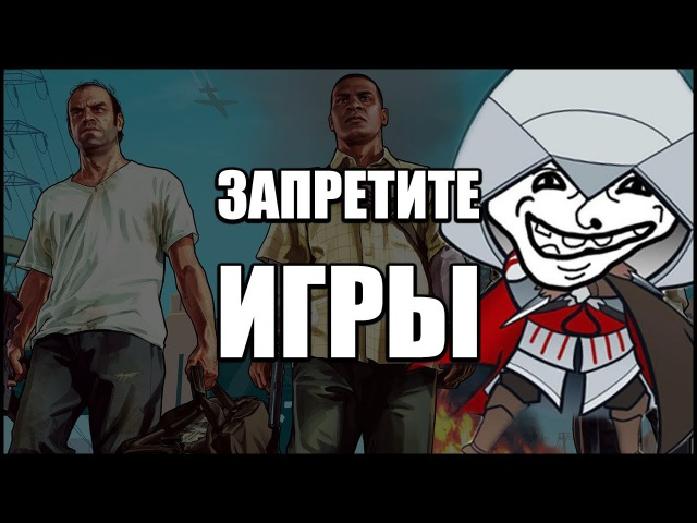 СРОЧНО ЗАПРЕТИТЕ ИГРЫ!! (feat. Azazin Kreet)