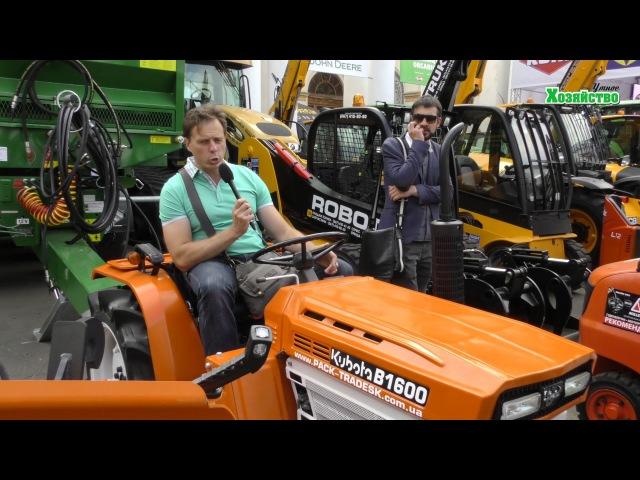 Супер Мини трактор для Вашего сада. Обзор с выставки АГРО 2017