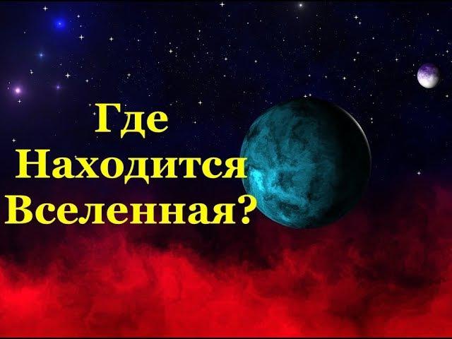 Где Находится Вселенная? Роберт Ланца