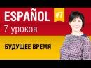 Урок 7. Испанский язык за 7 уроков для начинающих. Будущее время в испанском языке. Елена Шипилова.