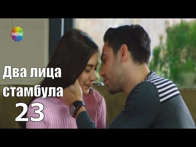 Два лица стамбула 23 сверия с переводом русского языка