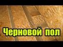 Строительство каркасного дома 8х10 м своими руками. Часть 31. Черновой пол