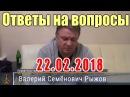 Ответы на вопросы Закрытие фирмы РФ Возвращение в СССР Выборы В С Рыжов 22 02 2018