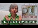 РецептыМимоХодом Как ферментировать капусту БЕЗ СОЛИ и зачем нужен сок Татьянка Прозорова