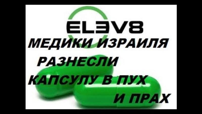 Bepic Неподкупные Медики Израиля Жёсткий Разбор Elev8 на Молекулы Независимый Контроль Качества ПП