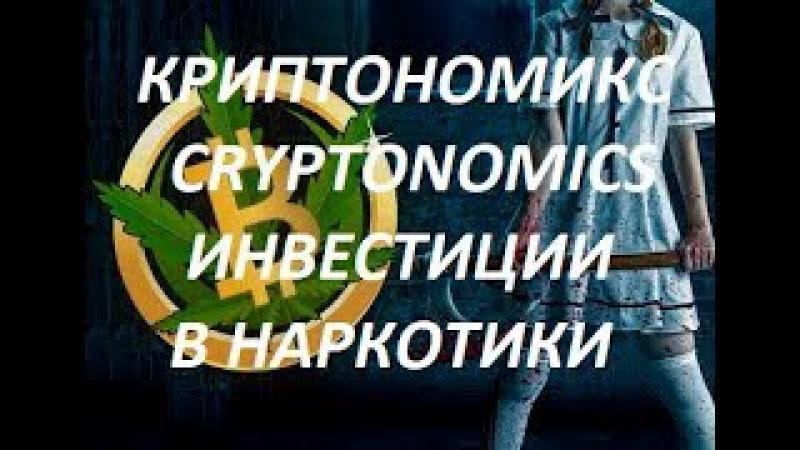 Cryptonomics Как Инвесторы Вкладывают Деньги в Наркотики Грязные ICO КРИПТОНОМИКС
