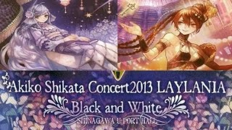 Akiko Shikata (志方あきこ) Concert 2013 LAYLANIA ~Black and White~ (original romanised Rus/Eng subs)