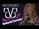 Black Veil Brides - Wake Up COVER НА РУССКОМ by Foxy Tail