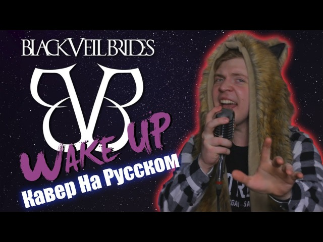 Black Veil Brides - Wake Up (COVER НА РУССКОМ) (by Foxy Tail)