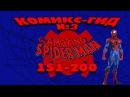 Комикс Гид 3 The Amazing Spider Man оригинальная история 151 200