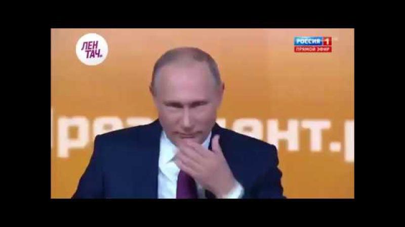 ПУТИН КАШЛЯЕТ 2017 khekhe-khekhe