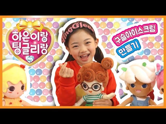 달콤한 구슬 아이스크림 만들기 ☆ 스윗한 요정 팅글리와 어썸하은 나하은44284