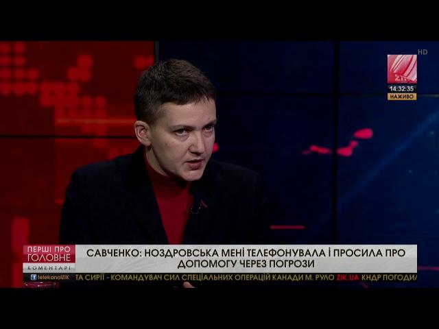 Нардеп Савченко пригадала, як їй щодо погроз телефонувала Ірина Ноздровська