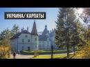 Украина/ Карпаты