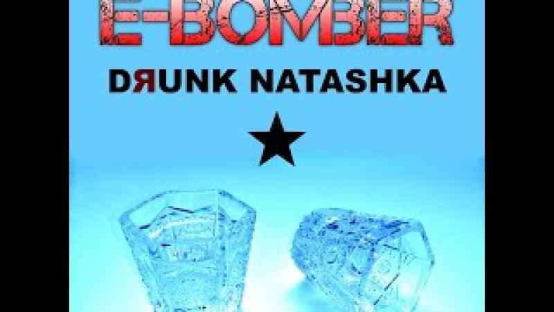 E-Bomber - Drunk Natashka (Dmn Records)