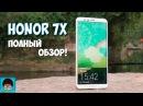 Полный обзор Honor 7X - честно об интересном смартфоне за 240$