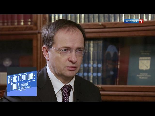 Владимир Мединский. Действующие лица с Наилей Аскер-заде