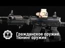 Тюнинг оружия Гражданское оружие Т24
