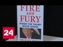 Вся правда о президенте Америка зачитывается бестселлером про безумного Тра
