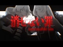 【VB-1】 Kesenai Tsumi 消せない罪 【doCHiC!!】