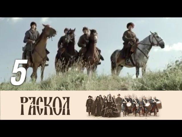 Раскол. 5 серия (2011) Исторический сериал, драма @ Русские сериалы