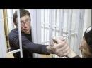Що Трапилось з Прокурором Який В Свій Час Посадив Луценка
