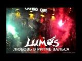 LUMOS Любовь в ритме вальса. Свадебное фаер-шоу, Иркутск.