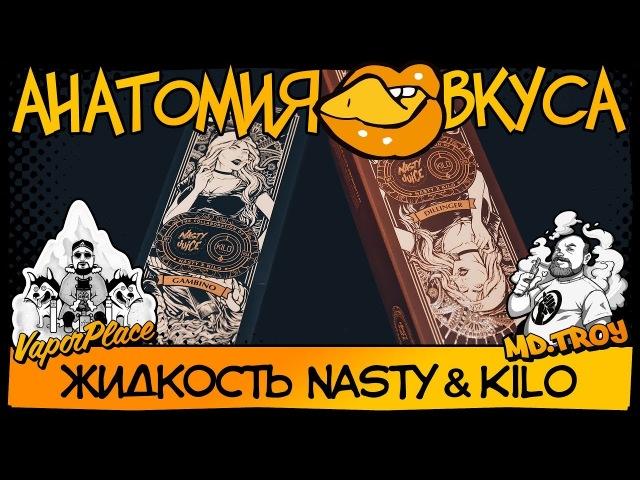 АнатомияВкуса №52 | Жидкость NASTY KILO