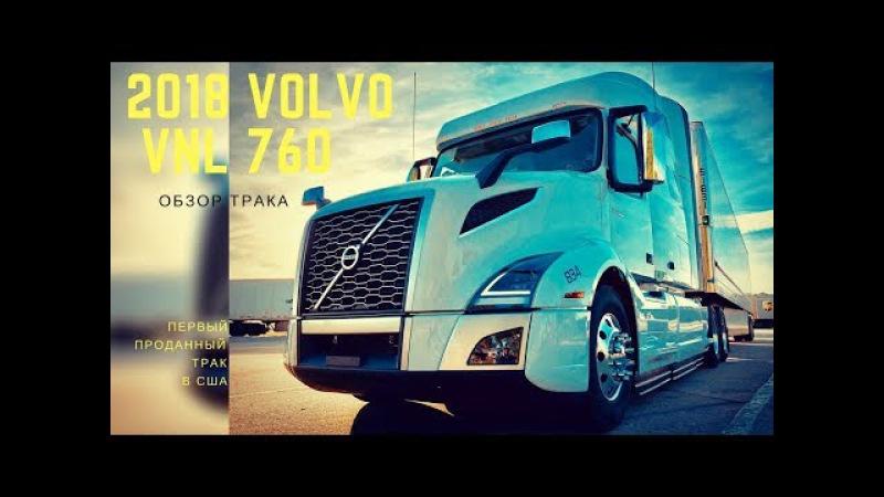 2018 VOLVO VNL 760. Обзор новой модели VOLVO. Первая проданная машина в США.