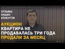 Отзыв о продаже трехкомнатной квартиры Михаил Орлов Краснодар