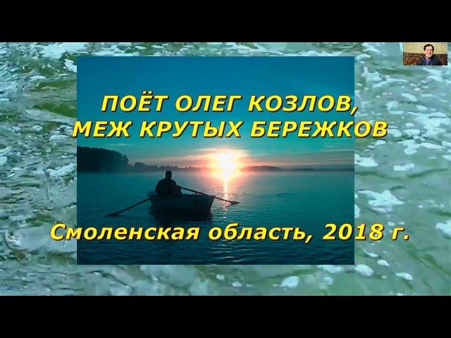 Поёт Олег Козлов. Меж крутых бережков. Смоленская область