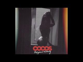 COCOS Нарушим тишину/new SINGLE 2018