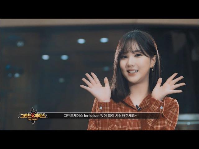 EunHa (GFriend) @ Grand Chase Korea