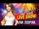 Ани Лорак - The Best Live Show 2018