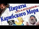 Пираты Карибского моря 5. Трейлер пародия. Русский трейлер пираты карибского моря