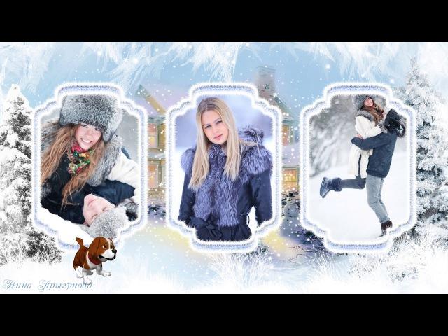 Зимний вальс | Winter Waltz | Free project for ProShow Producer