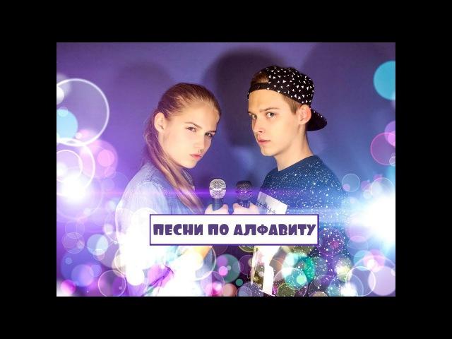 ПЕСНИ ПО АЛФАВИТУ ! / DOUBLEREI