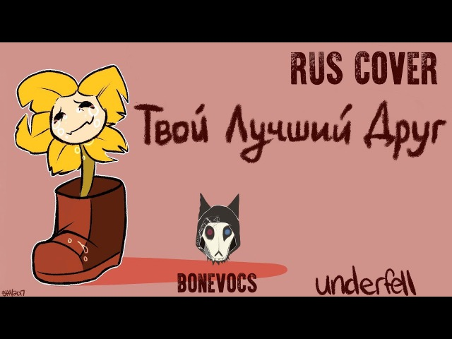 Underfell-Your Best Friend(RUS COVER by BoneVocs)