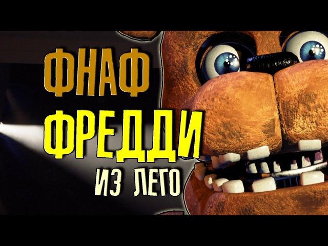 Лего Аниматроники Фредди ФНАФ 5 Ночей с Фредди LEGO Freddy Five Nights at Freddy's FNAF