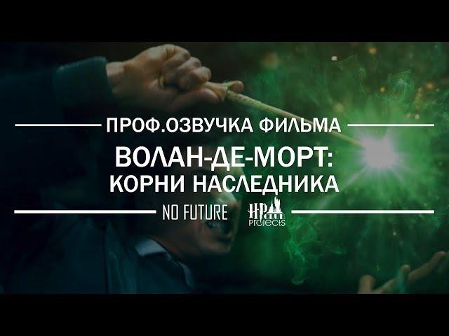 Волан-де-Морт: Корни наследника 2018 (проф.озвучка) [No-Future]