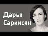 Дарья Саркисян в книжном магазине «Москва»!
