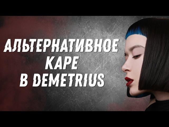 Альтернативное каре вместе со школой концептуальной стрижки DEMETRIUS | Репортаж с обучения