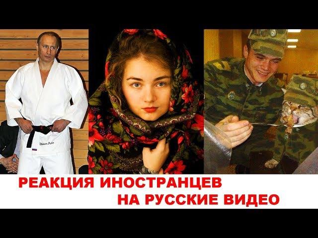 КОММЕНТАРИИ ИНОСТРАНЦЕВ О РОССИИ, ПЕРЕВОД 33 ЧАСТЬ АМЕРИКАНЦЫ О РОССИИ
