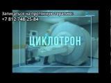 Центр протонной терапии МИБС в Санкт-Петербурге