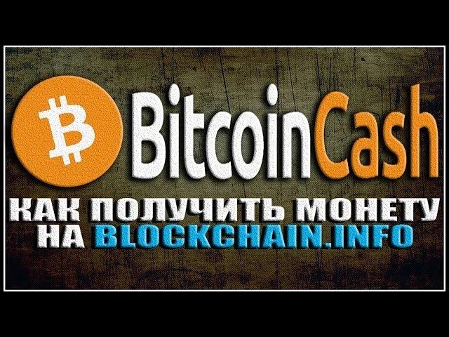 Как получить Bitcoin Cash на Blockchain.info если вы пропустили разделение Bitcoin 1 августа 2017